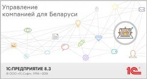 1С:Управление компанией 8 для Беларуси