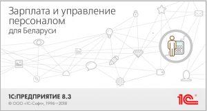 1С:Зарплата и управление персоналом 8 для Беларуси (ЗУП)
