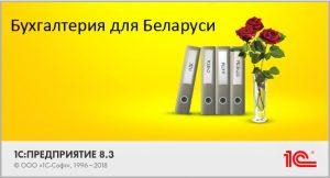 1C:Бухгалтерия 8 для Беларуси