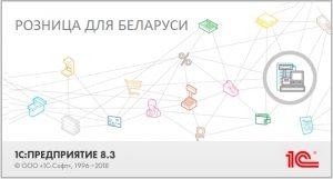1С:Розница 8 для Беларуси