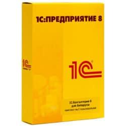 1С:Бухгалтерия 8 для Беларуси. Комплект на 5 пользователей