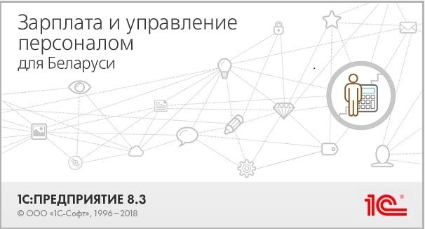 «1С:Зарплата и управление персоналом 8.3 для Беларуси» («1С:ЗУП»)
