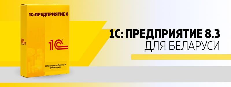 «1С: Предприятие 8.3 для Беларуси». Особенности и преимущества